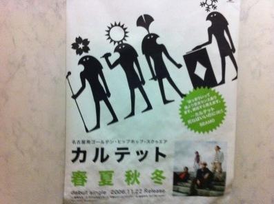 カルテットポスター.JPG
