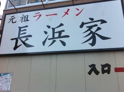 長浜家.JPG